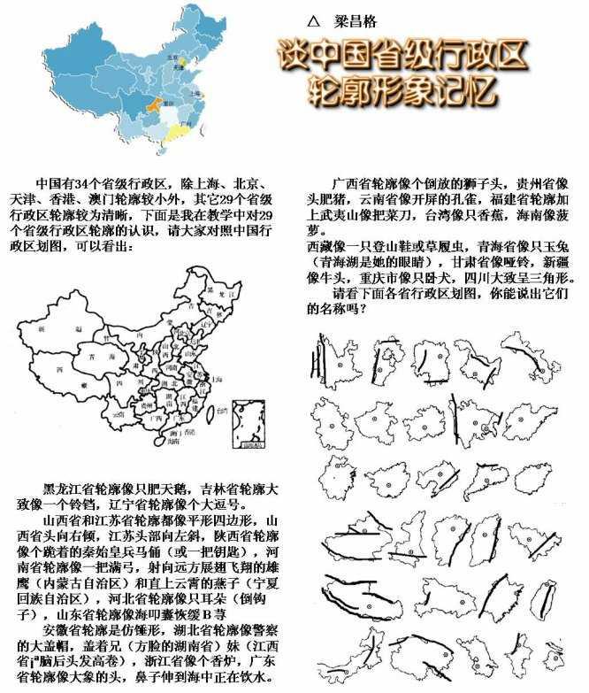 中国地图轮廓简图